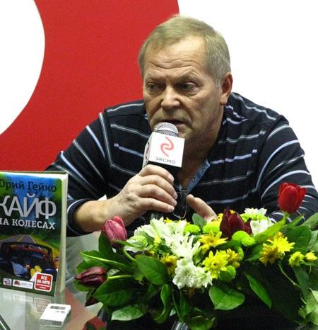 Юрий Гейко фото
