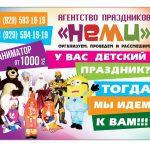 Под созвездием праздника! Агентство «Неми» в Домодедово