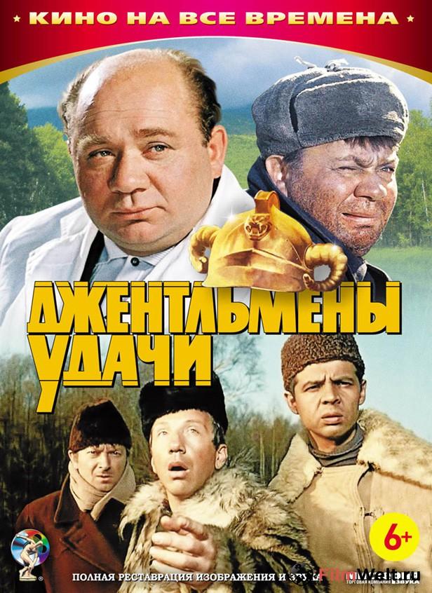 Фильм Джентельмены удачи