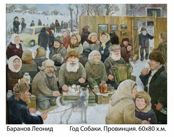 Картины Леонида Баранова 08