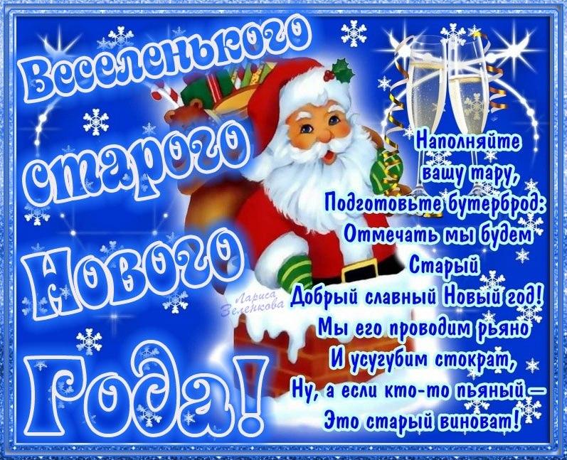 Старый Новый год - открытки 4