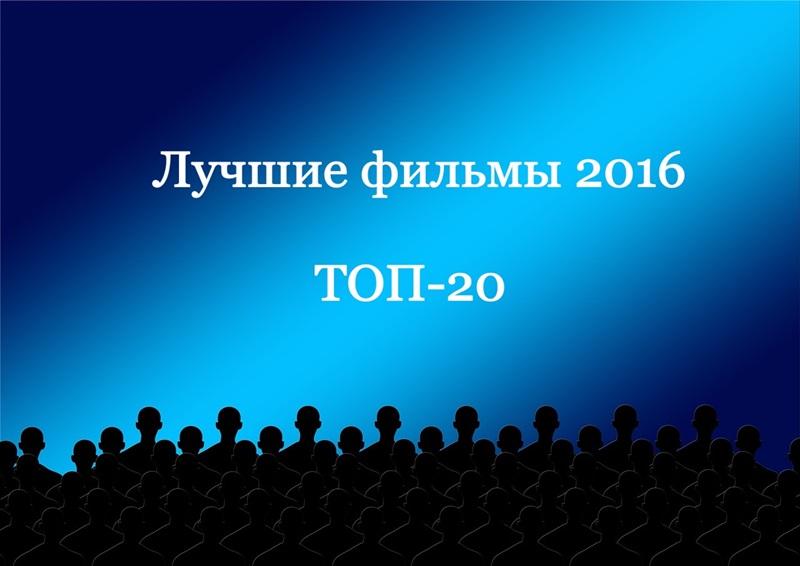 Лучшие фильмы 2016 - ТОП 20