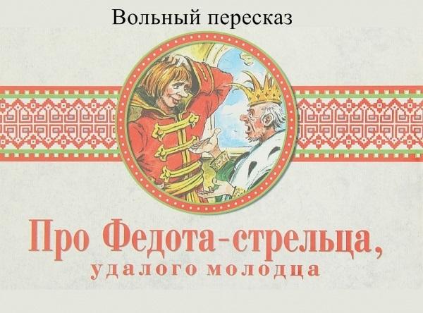 Сказ про Федота-стрельца: великой сказки вольный пересказ Александра Калуцкого