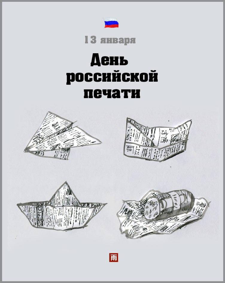с днем печати - открытки 05