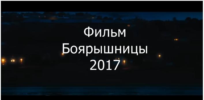 Фильм Боярышницы 2017 смотреть онлайн