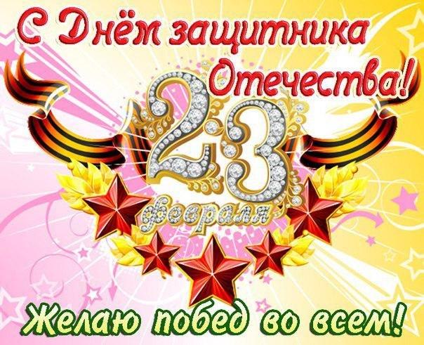Поздравления с 23 февраля открытки 1