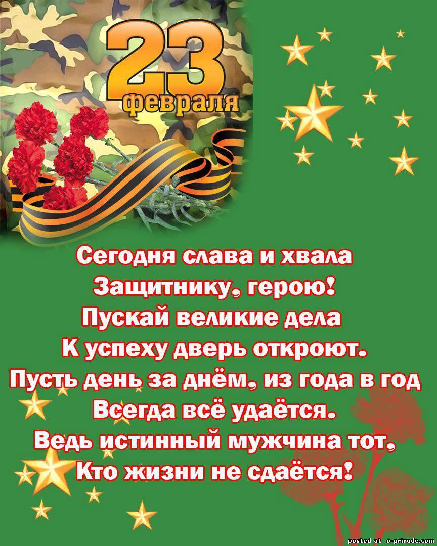 Поздравления с 23 февраля открытки 4