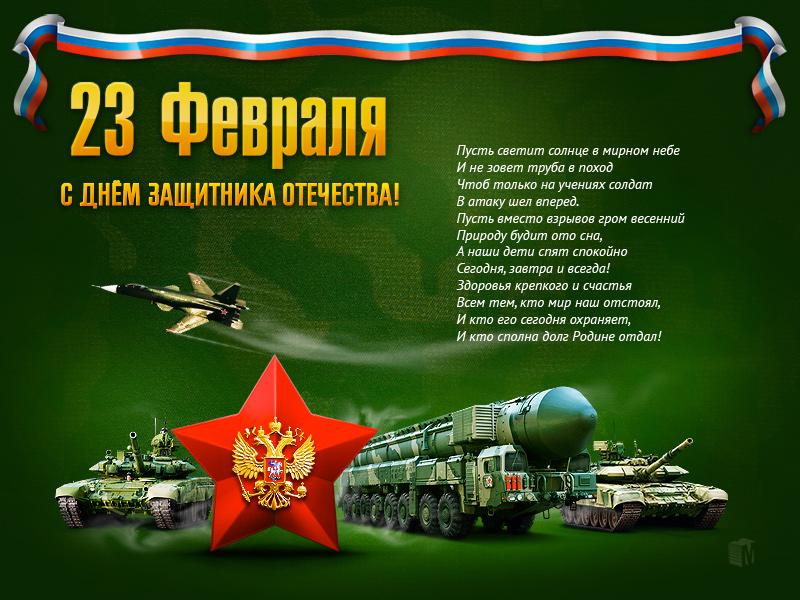 Поздравления с 23 февраля открытки 5