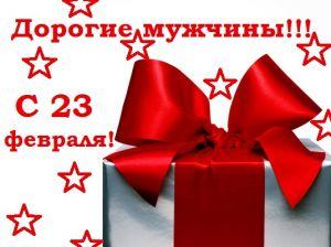 Поздравления с 23 февраля открытки 7