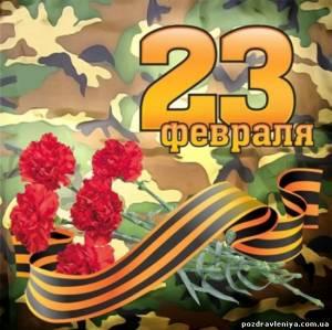 Поздравления с 23 февраля открытки 8