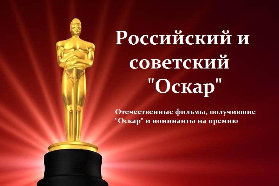 """Российский и советский """"Оскар"""": фильмы России, получившие Оскар"""