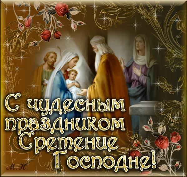 Сретенье Господне открытка 3