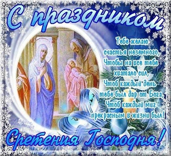 Сретенье Господне открытка 2