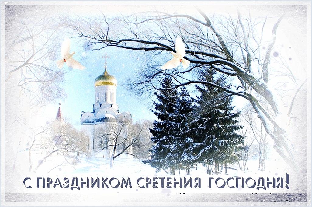 Сретенье Господне открытка