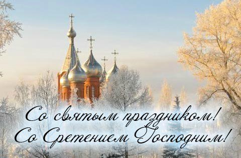 Сретенье Господне открытка 5