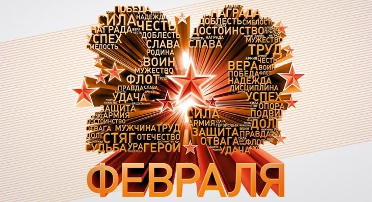 С Днем защитника Отечества - открытки 3
