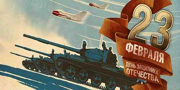 С Днем защитника Отечества - открытки 2