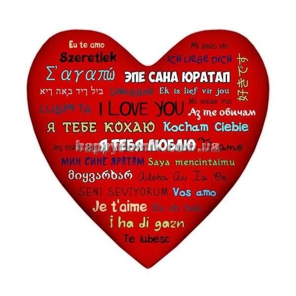 Я тебя люблю на разных языках мира 01