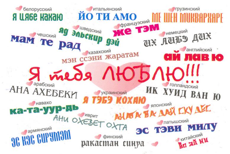 Я тебя люблю на разных языках мира 08