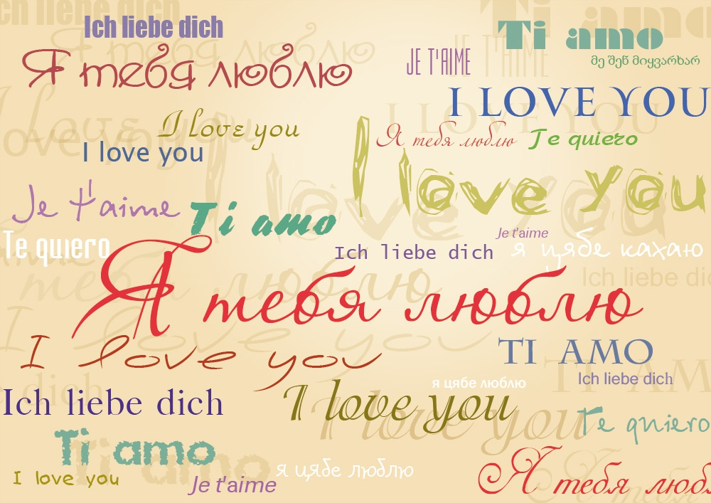 Я тебя люблю на разных языках мира 06
