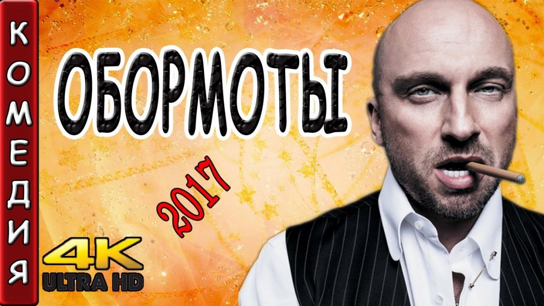 Фильм Обормоты 2017