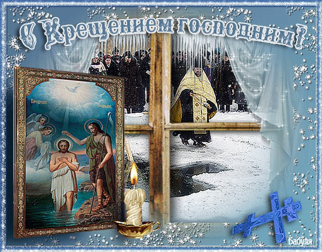 открытки с Крещением Господним 2