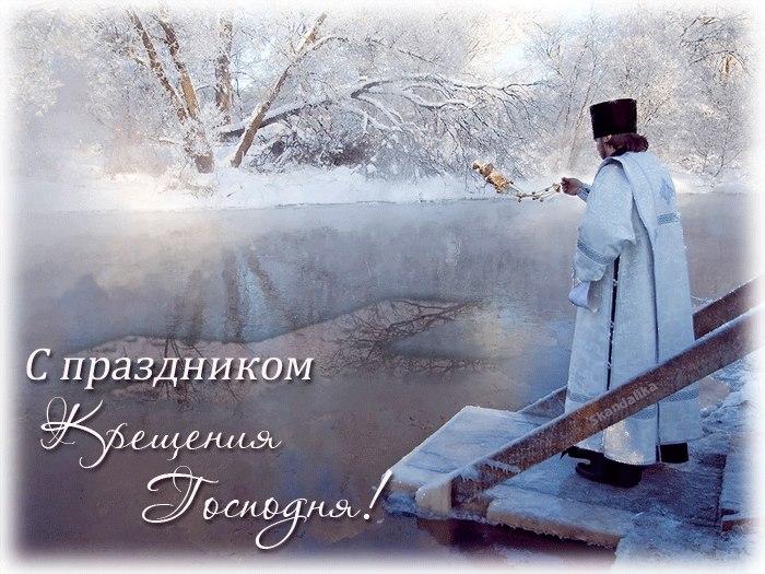 открытки с Крещением Господним 7