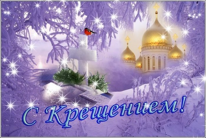 открытки с Крещением Господним 6