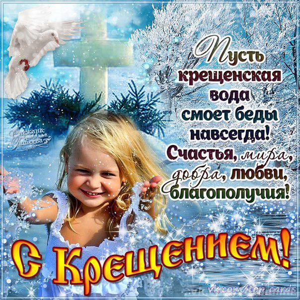 открытки с Крещением Господним 4
