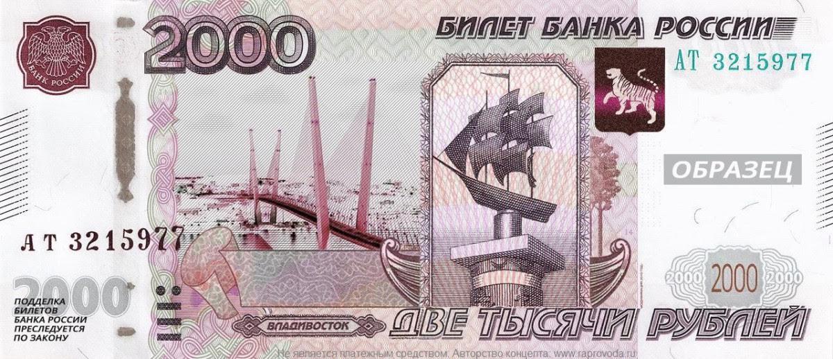 Руссктй рубль