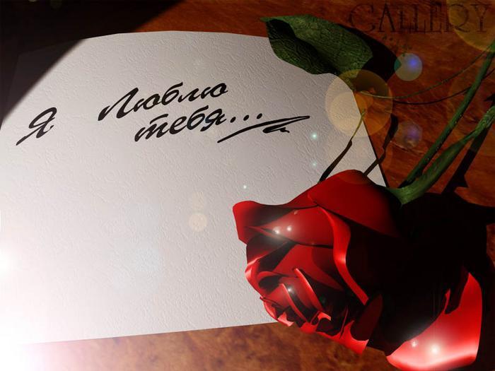 """Картинки со словами """"Я тебя люблю"""" 9"""