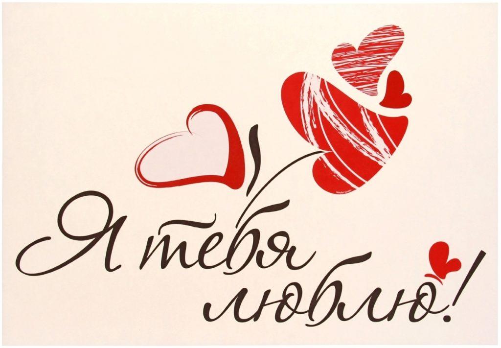 """Картинки со словами """"Я тебя люблю"""" 1"""