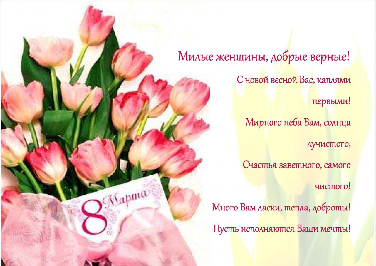 Поздравление женщине коллеге к празднику