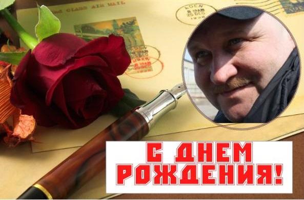С днем рождения Александр Калуцкий