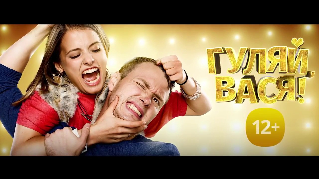 """Фильм """"Гуляй, Вася!"""" 2017: смотреть онлайн, классная рецензия"""