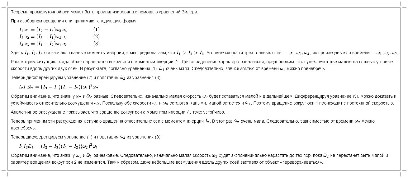 Эффект Джанибекова - математический анализ