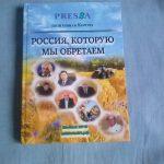 Позитив24.рф: Слово о России. Уникальная книга Белгородской области