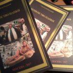 «Бешенство папки» Александра Калуцкого —  рецензия на книгу