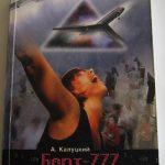 Борт 777. Фантастический рассказ